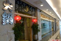 季悦火锅 香港广场店