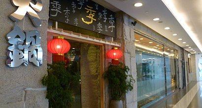 季悦火锅(香港广场店) 图片