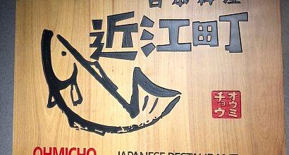 近江町(东方路店) 图片