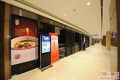 古北国际财富中心 天辣绿色时尚餐厅