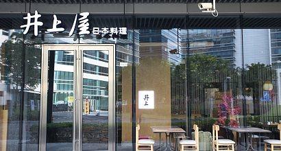 井上屋日本料理(楊浦店) 圖片