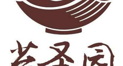 苔圣园(沪太店) 图片