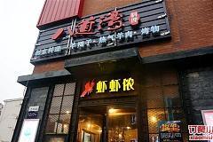 成山路站 虾虾侬小龙虾料理