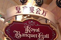 迪斯尼 Royal Banquet Hall 皇家宴会厅