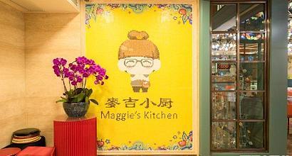 麦吉小厨(丁香国际店) 图片