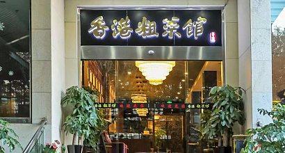 香港粗菜馆Ssys 图片