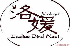 邮电新村站 Ladies洛媛燕窝下午茶