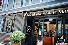 金科路站 赛仂薇西餐厅 C'EST LA VIE RESTAURANT&BAR