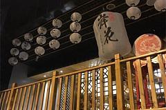 上海大厦 岸花·慢怡精食料理