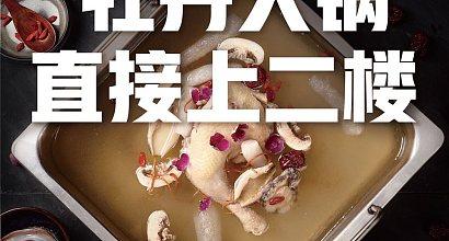 牡丹火鍋PEONY HOTPOT 圖片