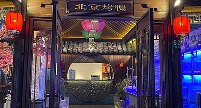俏蜀妹酒馆(东昌路店) 图片