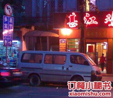 广州安铺湛江鸡饭店