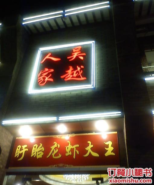 杭州吴越人家