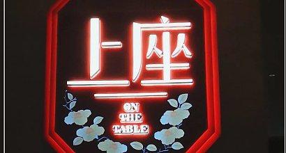上座四川料理   图片