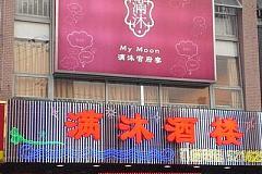 仙霞 鼎膳坊