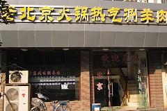 共富新村 老北京火鍋熱氣涮羊肉