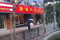 金杨地区 黔味人家苗家菜
