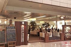 浦東機場 豪普生達咖啡