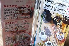 越界創意基地 上島咖啡