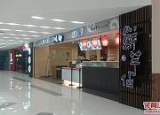 鲜芋仙 凯德广场店