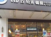 Old Is New 偏爱 广埠屯店
