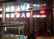 海底捞火锅 福华三路店