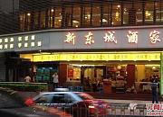 新东城酒家 罗湖店