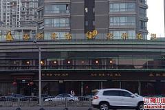 泰和足道 浦东大道店