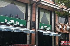 真锅咖啡馆 青龙路店