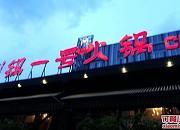 川锅一号 佘山路店(南昌二店)