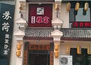 富雅菜馆 云峰店