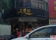 采蝶轩 明珠店