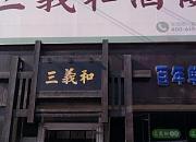 三义和酒楼 北园店
