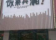 饭菜真湘 世纪广场店