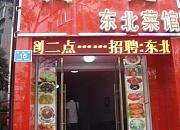 独一处东北菜馆