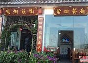 紫烟庄园餐厅