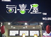 司喜屋寿司 钱江店