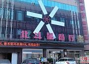 北斗星餐厅 百花店