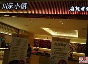 川乐小镇 尚品麻辣香锅 金鸡湖欧尚店