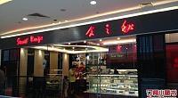 食之秘 万达广场江桥店 图片