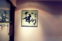 SOHO中山广场 华华烧肉Yakiniku Hana