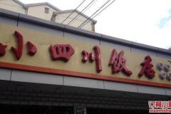 李子园站 小四川饭店