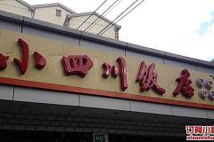 李子园站 小四川饭铺
