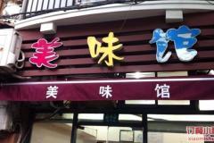 玉佛寺 美味馆