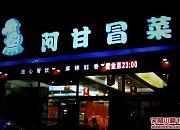 阿甘冒菜 小寨店