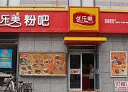 优乐美粉吧 阳阳国际广场店