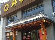 韩帝园烤肉专门店 凌空街店