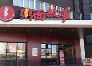 粥面故事 立水桥店