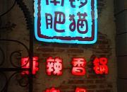 南锣肥猫 华联购物中心常营店