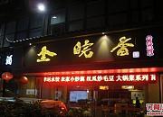 金皖香新派徽菜